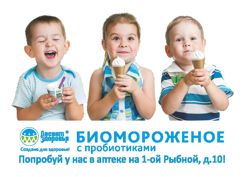 Биомореженое Сергиев Посад